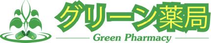 グリーン薬局